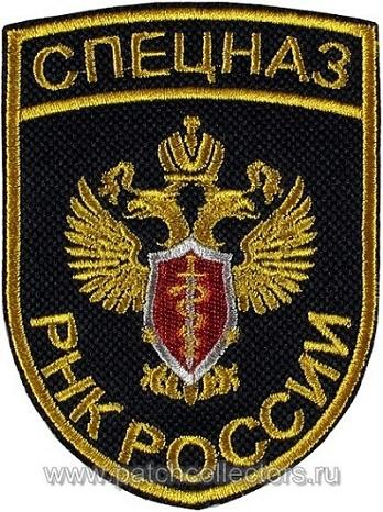 Знаки отличия спецназа фсб